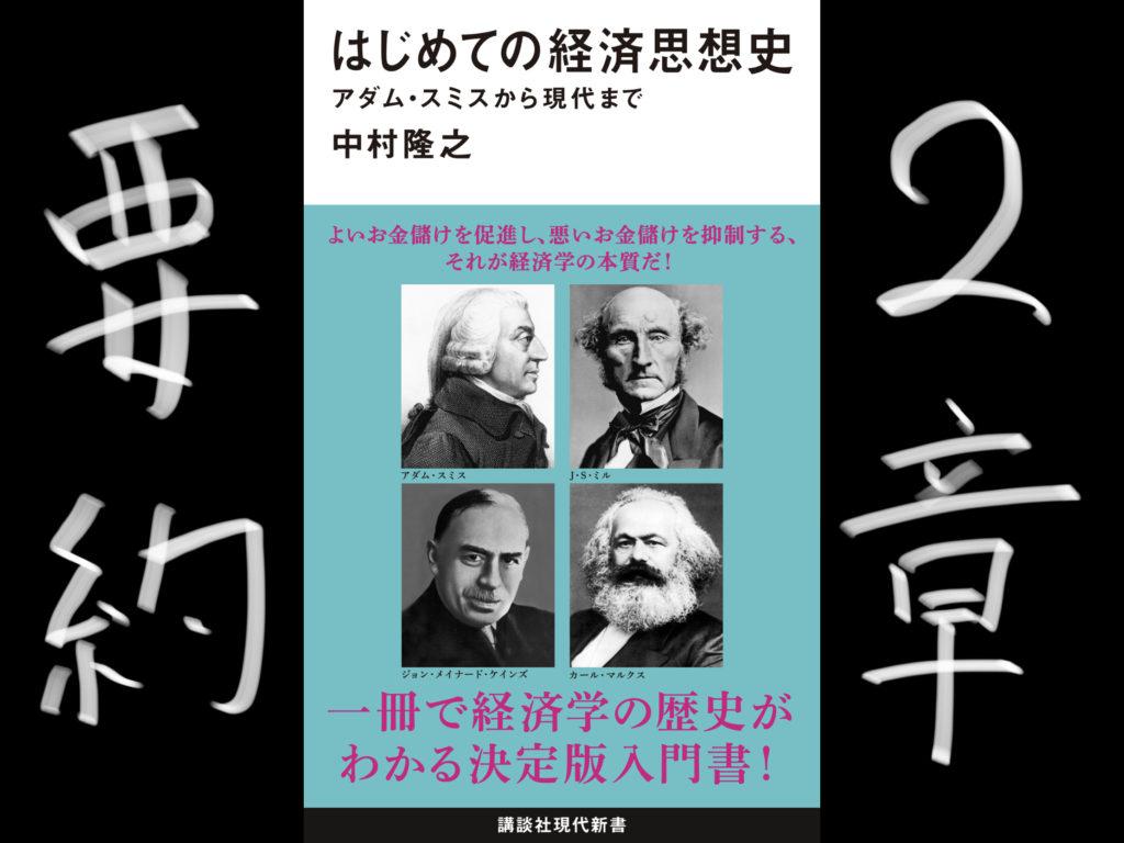 はじめての経済思想史  J・S・ミルとマーシャル